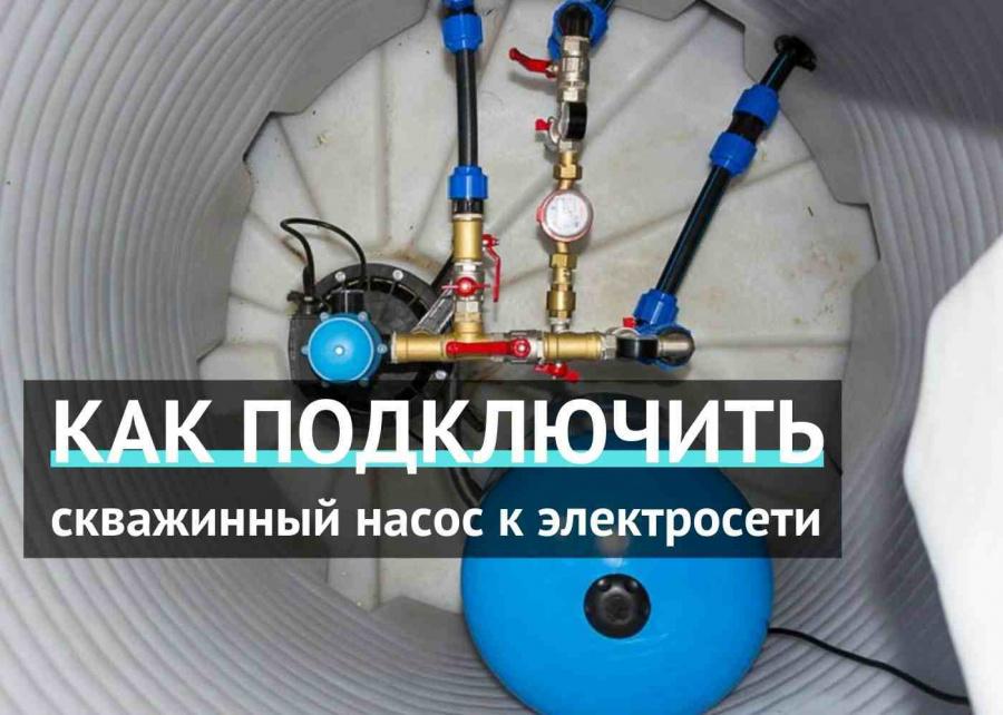 Как подключить скважинный насос к электросети