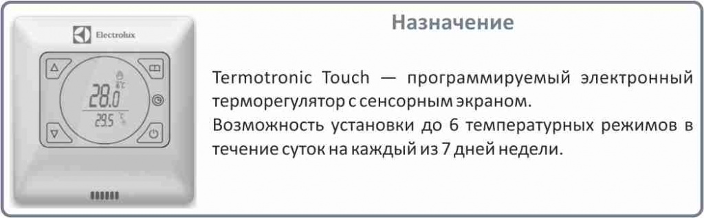 терморегуляторы Электролюкс купить в Челябинске
