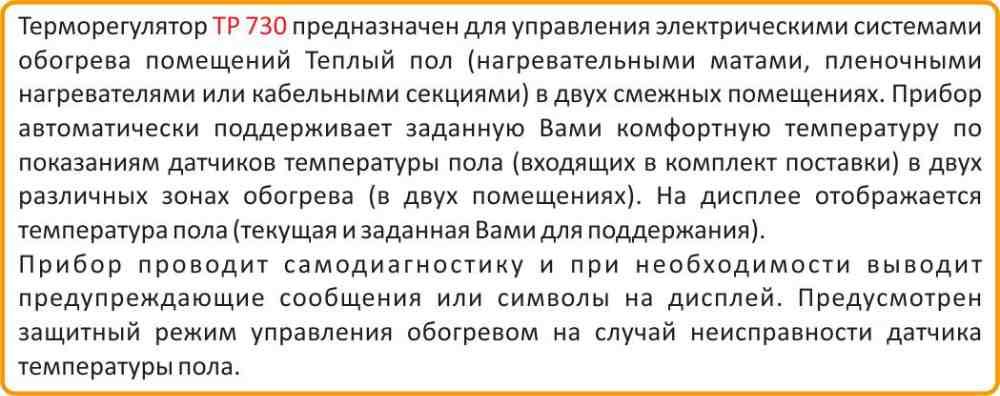 стоимость термостатов для теплого пола в Челябинске