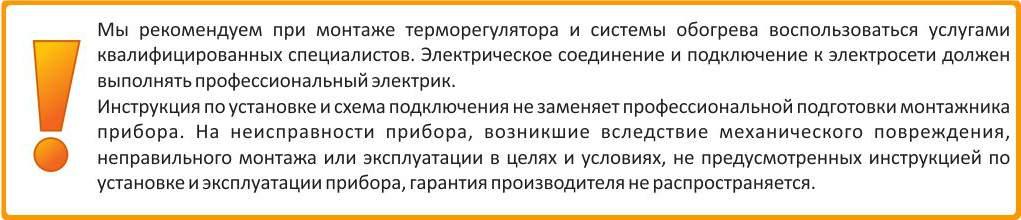 терморегулятор для теплого пола купить в Челябинске
