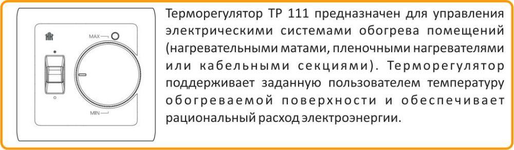 сколько стоит терморегулятор для теплого пола в Челябинске