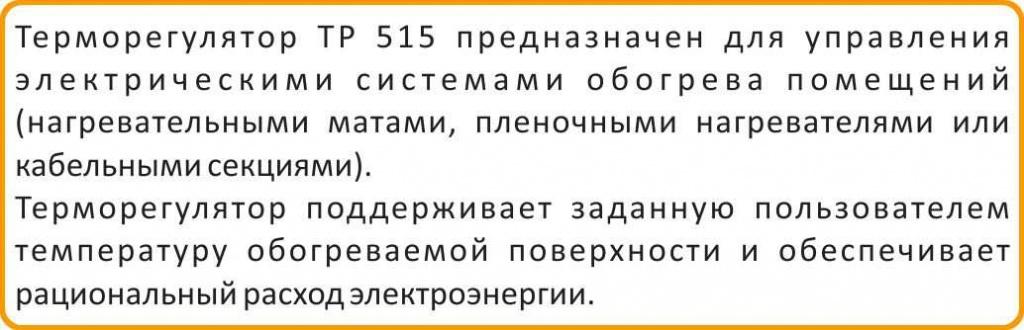 терморегулятор под теплый пол по низкой цене в Челябинске