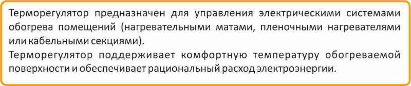 программируемый терморегулятор Теплолюкс купить в Челябинске