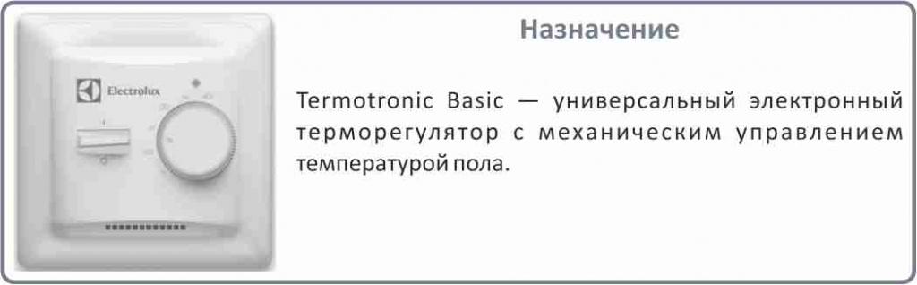 термостат для теплого пола электрического по низкой цене в Челябинске