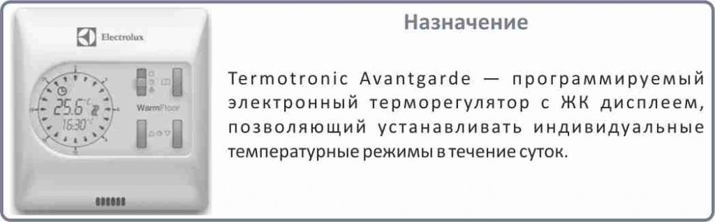 терморегулятор для теплого электрического пола купить в Челябинске