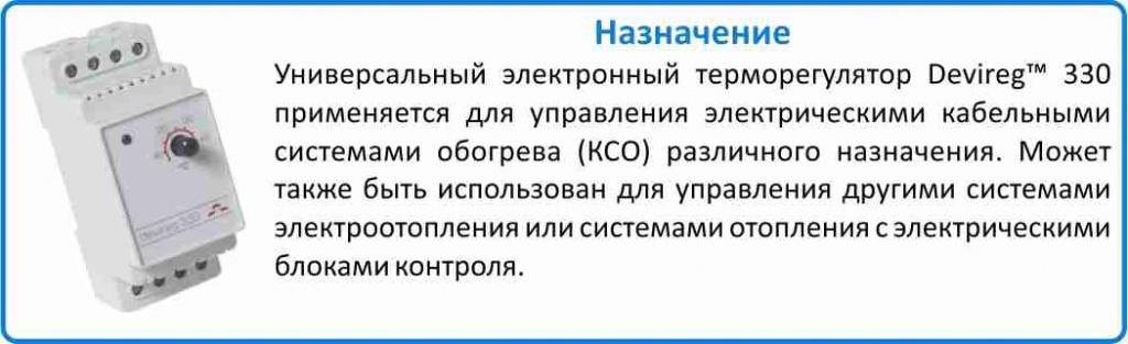 термостат для теплого пола купить в Челябинске