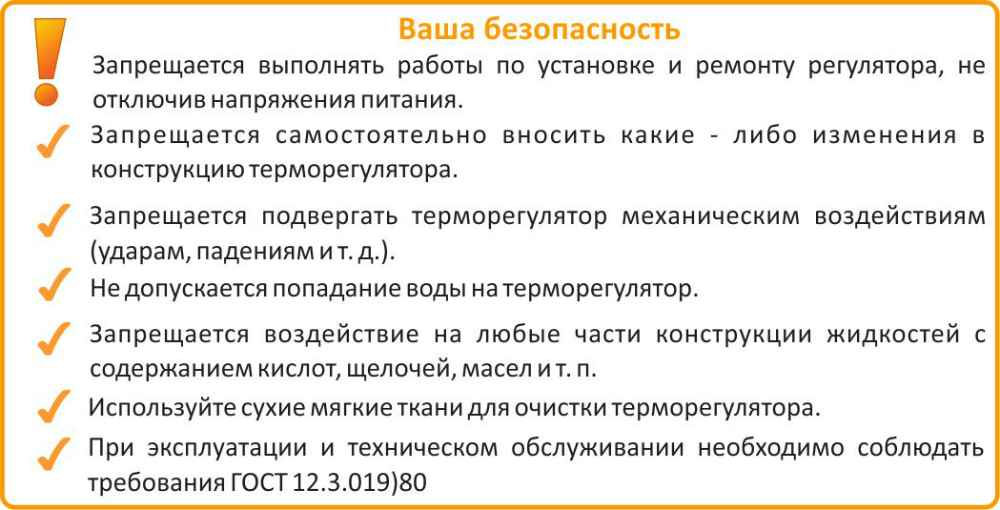терморегулятор для теплого пола по низкой цене в Челябинске