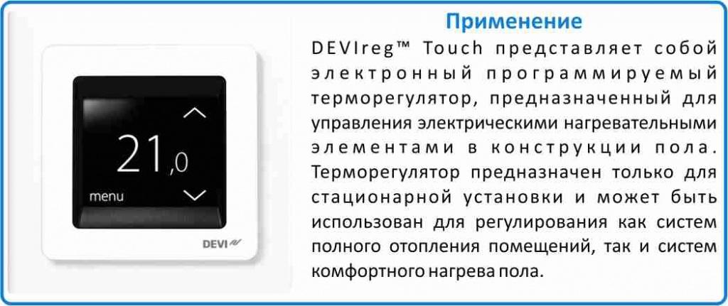терморегулятор накладной для теплого пола купить в Челябинске