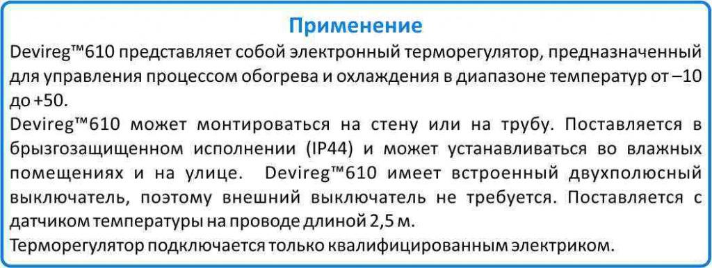 терморегулятор для теплого пола механический купить в Челябинске