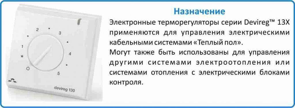 купить терморегулятор для пола в Челябинске